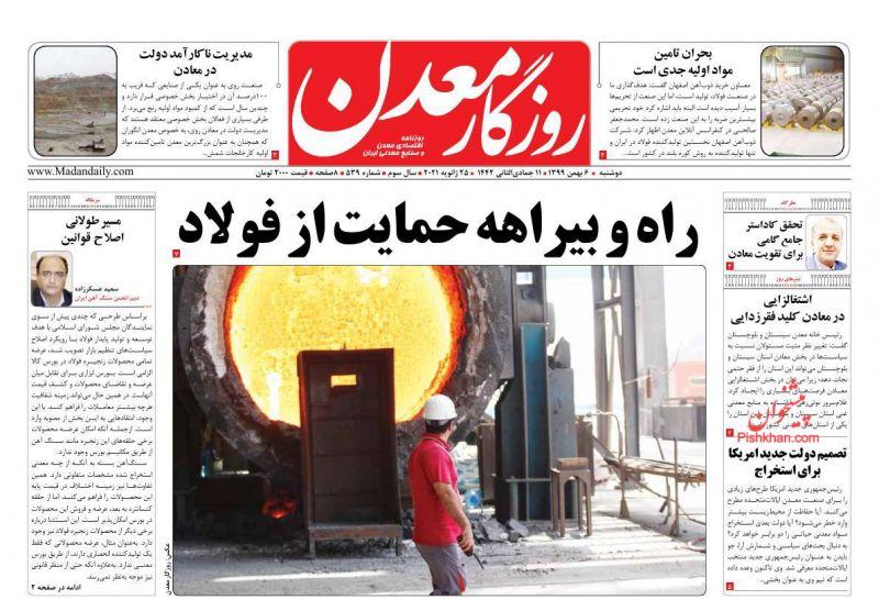 عناوین اخبار روزنامه روزگار معدن در روز دوشنبه ۶ بهمن