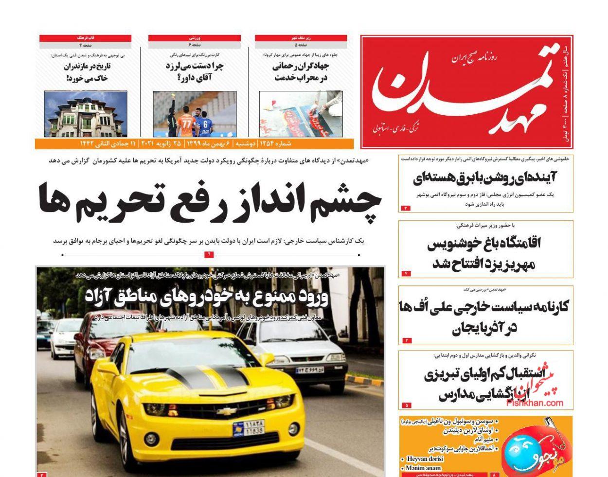 عناوین اخبار روزنامه مهد تمدن در روز دوشنبه ۶ بهمن