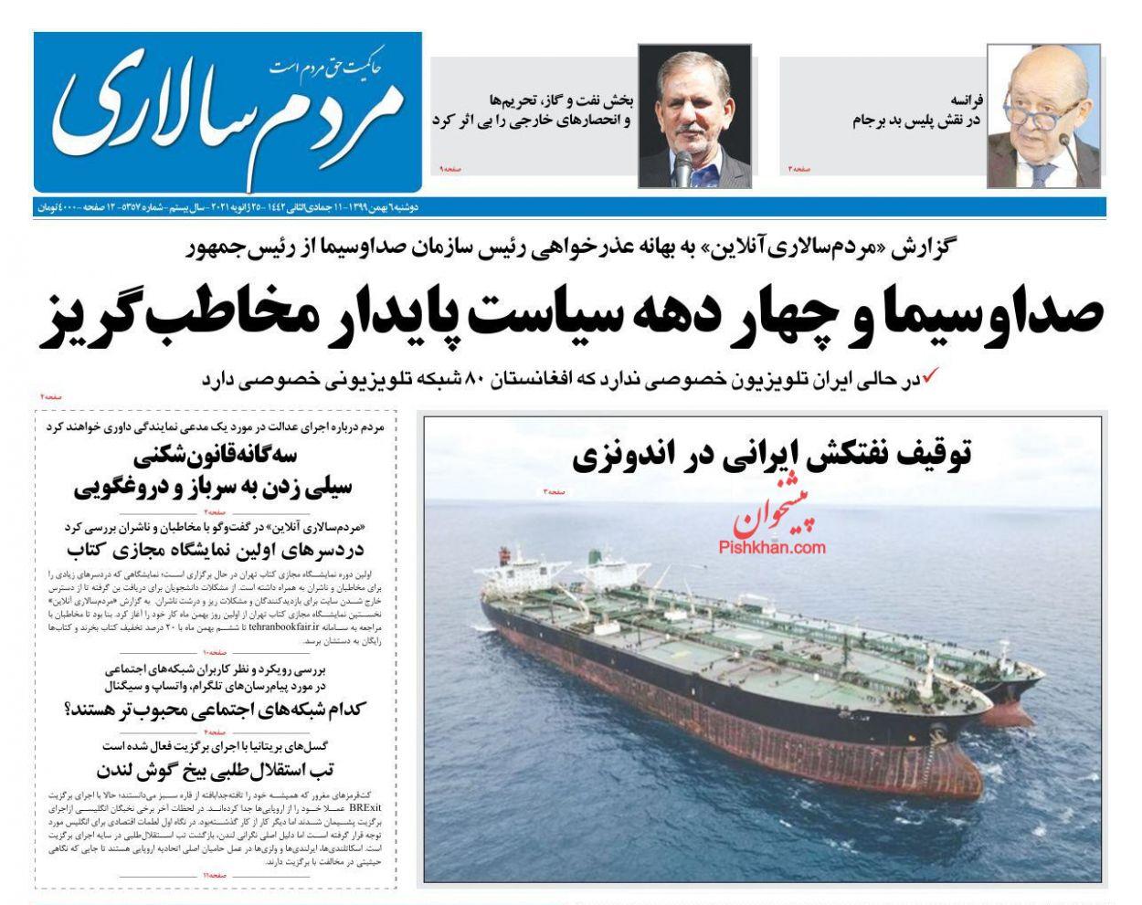 عناوین اخبار روزنامه مردم سالاری در روز دوشنبه ۶ بهمن