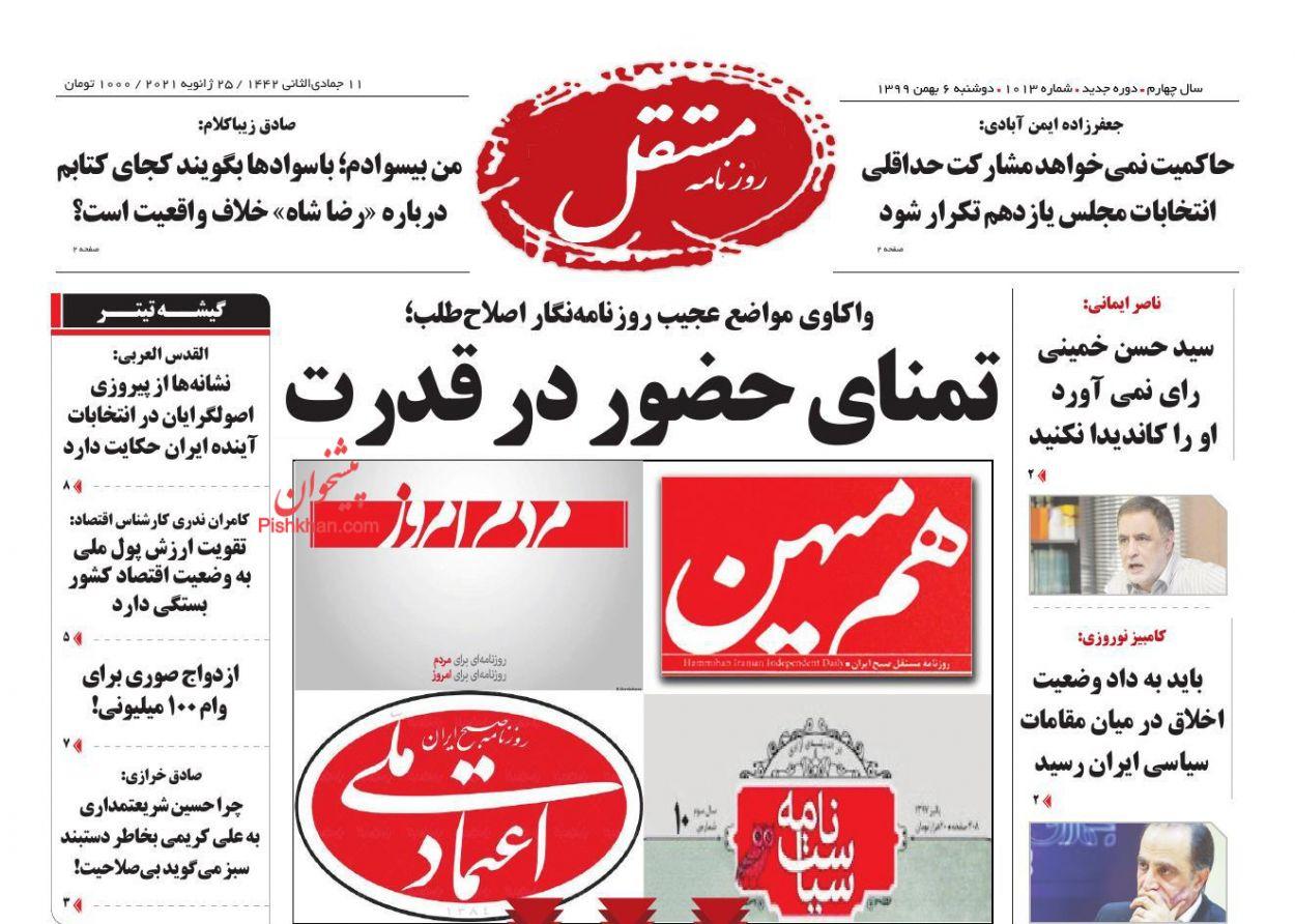 عناوین اخبار روزنامه مستقل در روز دوشنبه ۶ بهمن