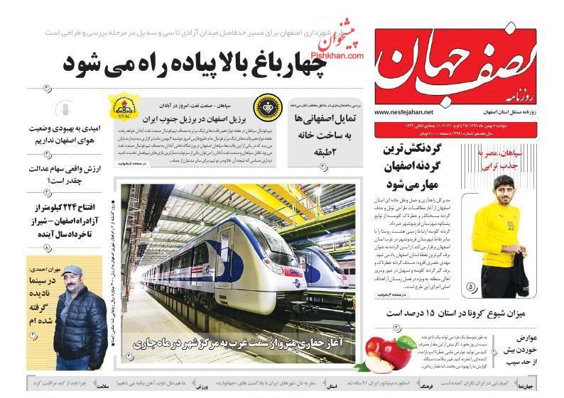 عناوین اخبار روزنامه نصف جهان در روز دوشنبه ۶ بهمن