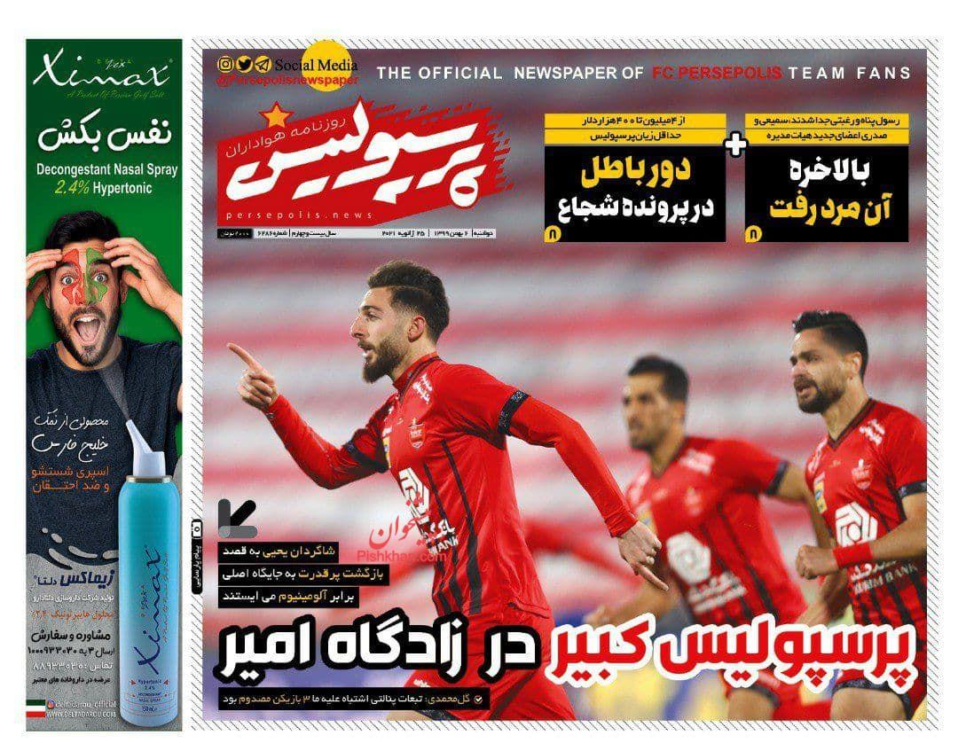 عناوین اخبار روزنامه پرسپولیس در روز دوشنبه ۶ بهمن
