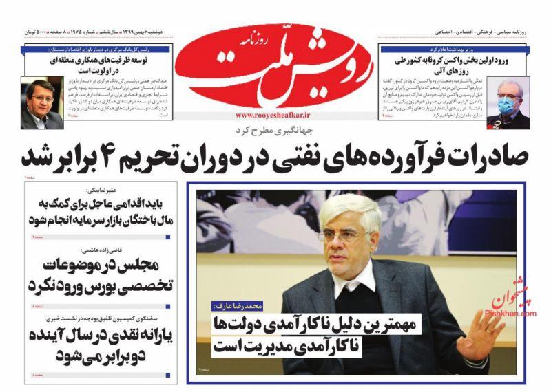 عناوین اخبار روزنامه رویش ملت در روز دوشنبه ۶ بهمن