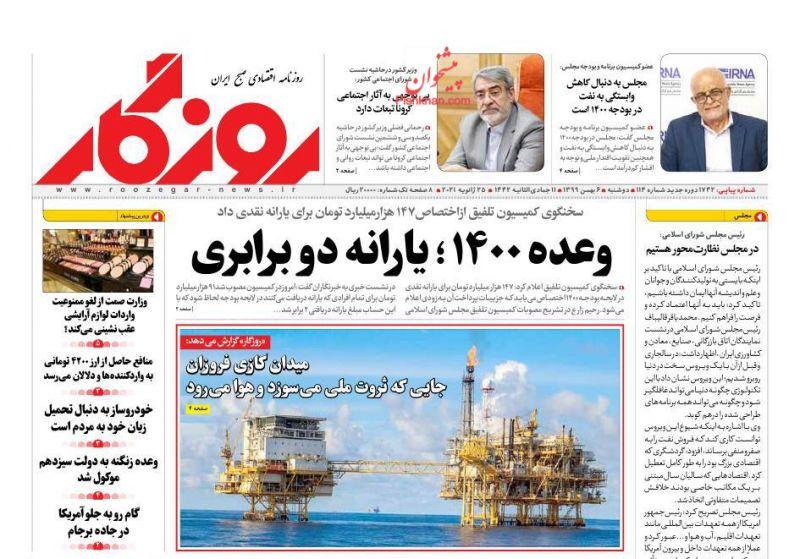 عناوین اخبار روزنامه روزگار در روز دوشنبه ۶ بهمن
