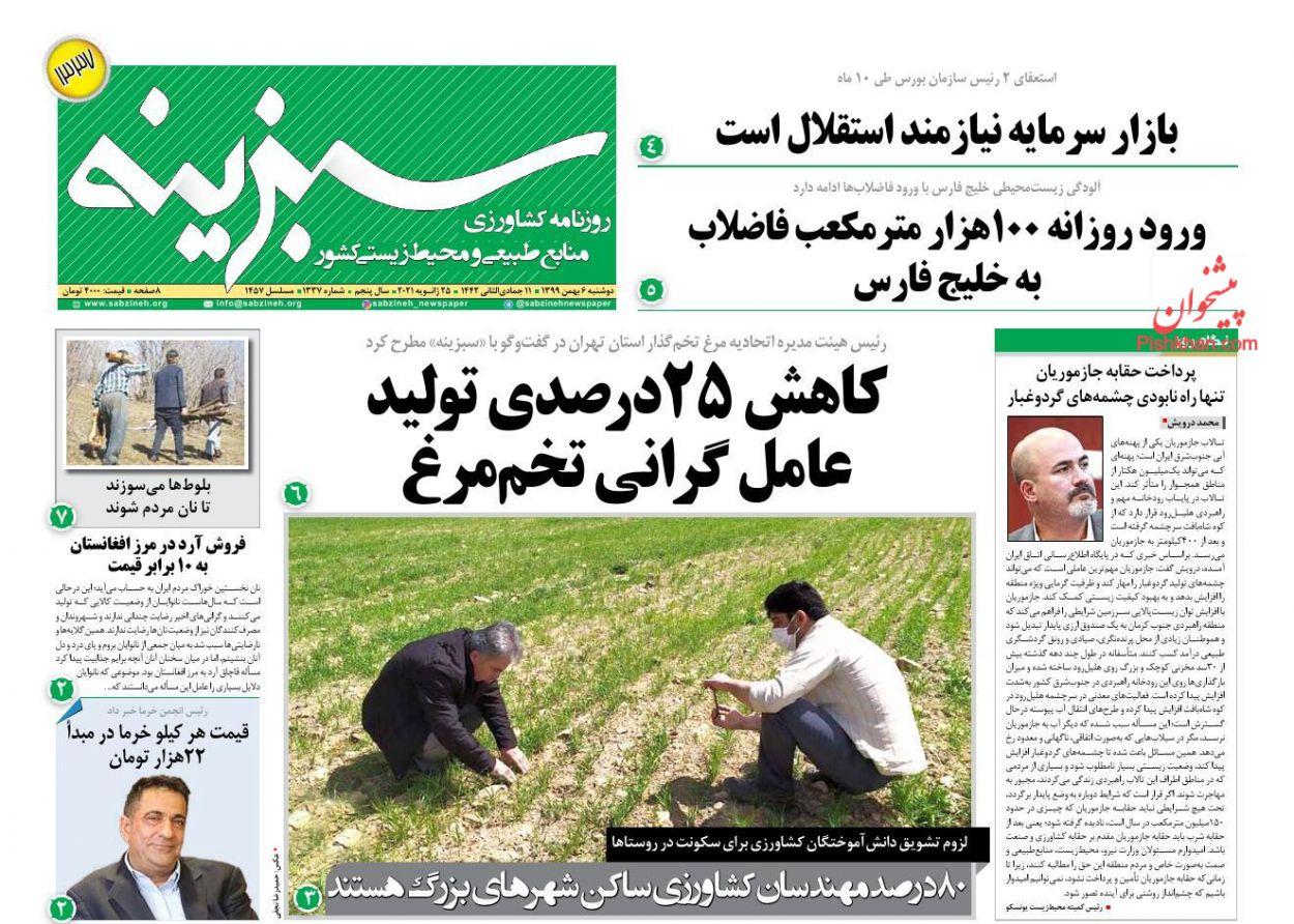 عناوین اخبار روزنامه سبزینه در روز دوشنبه ۶ بهمن