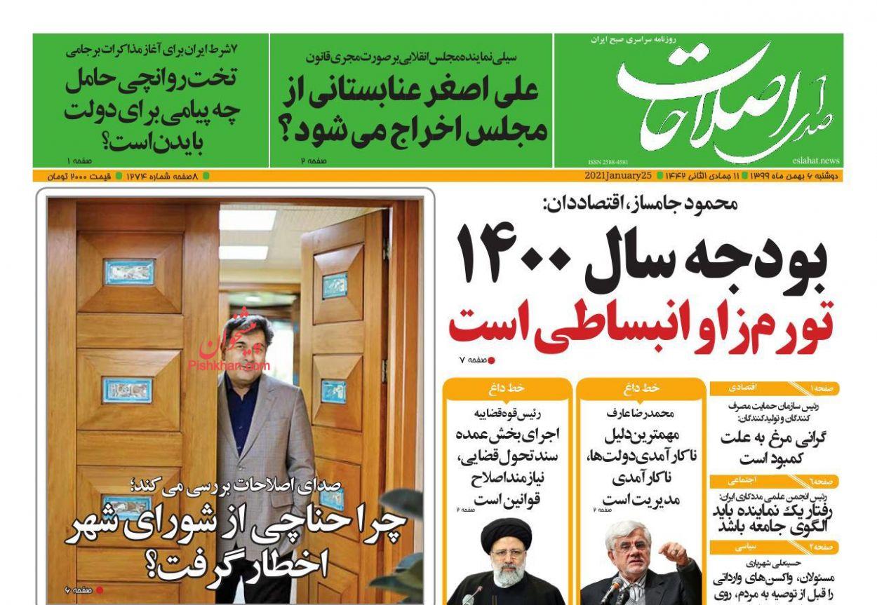 عناوین اخبار روزنامه صدای اصلاحات در روز دوشنبه ۶ بهمن