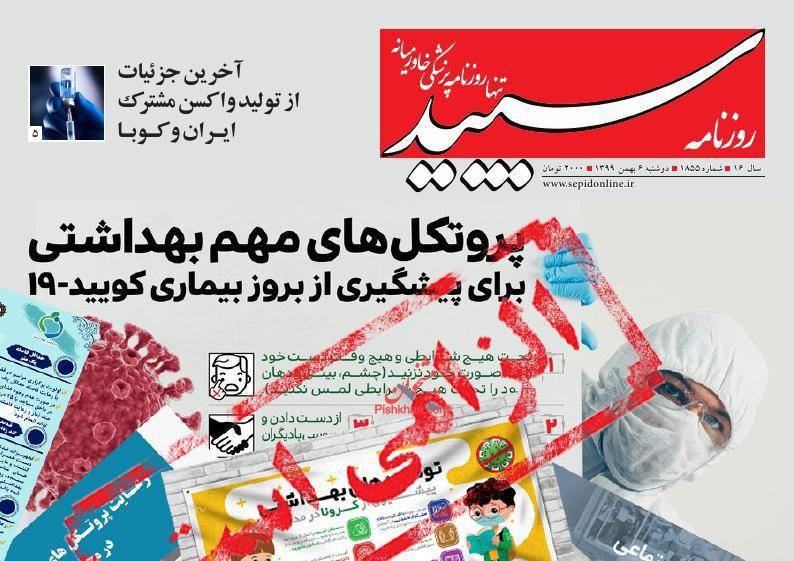 عناوین اخبار روزنامه سپید در روز دوشنبه ۶ بهمن