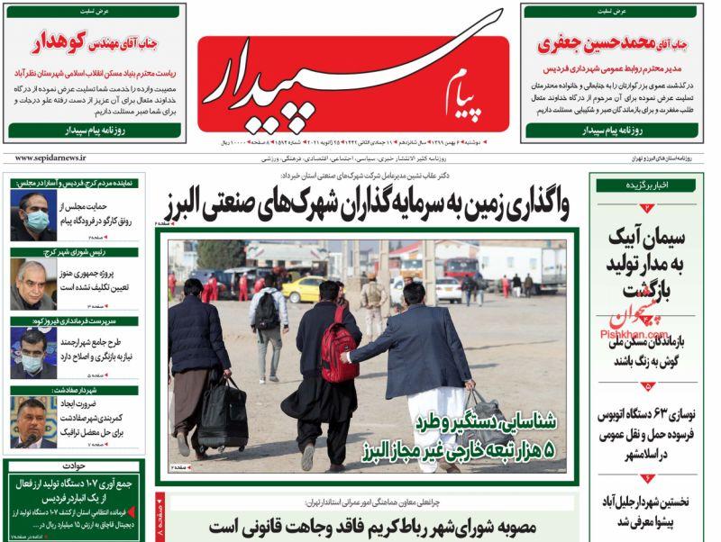 عناوین اخبار روزنامه پیام سپیدار در روز دوشنبه ۶ بهمن