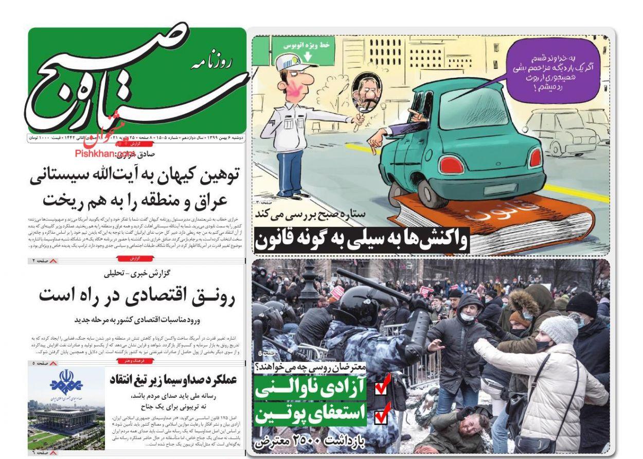 عناوین اخبار روزنامه ستاره صبح در روز دوشنبه ۶ بهمن