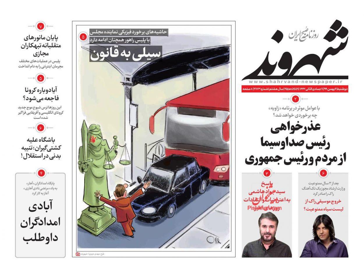 عناوین اخبار روزنامه شهروند در روز دوشنبه ۶ بهمن