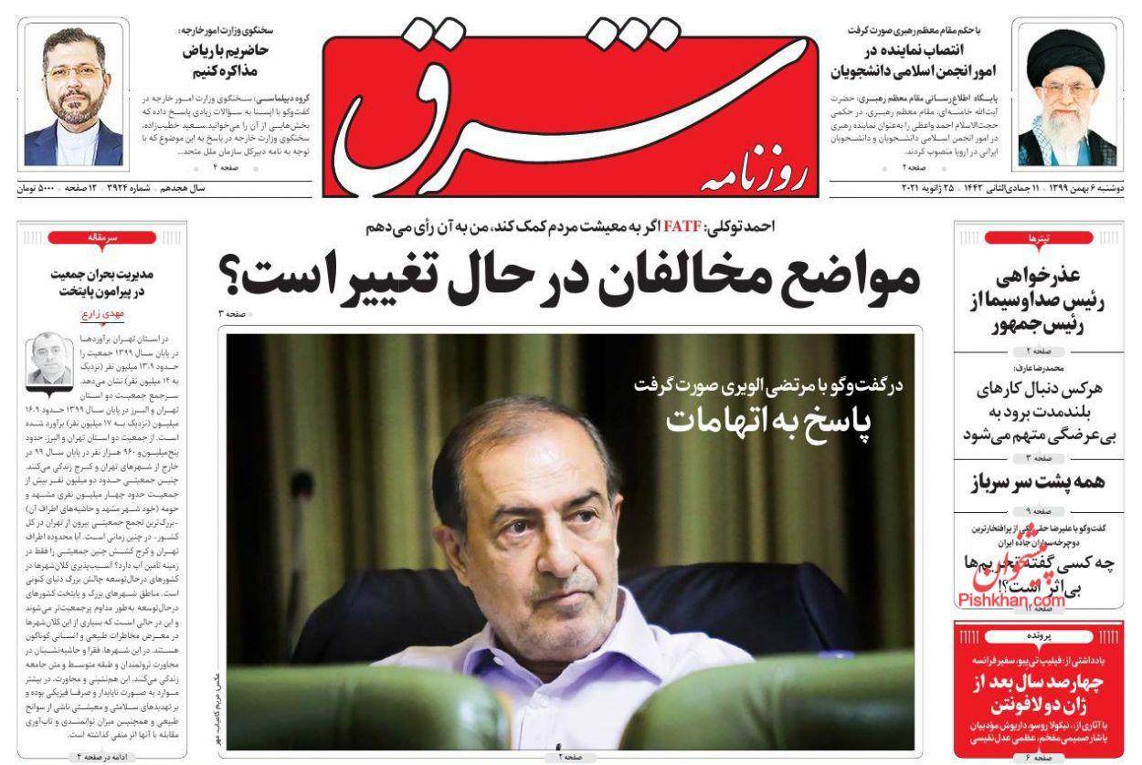 عناوین اخبار روزنامه شرق در روز دوشنبه ۶ بهمن