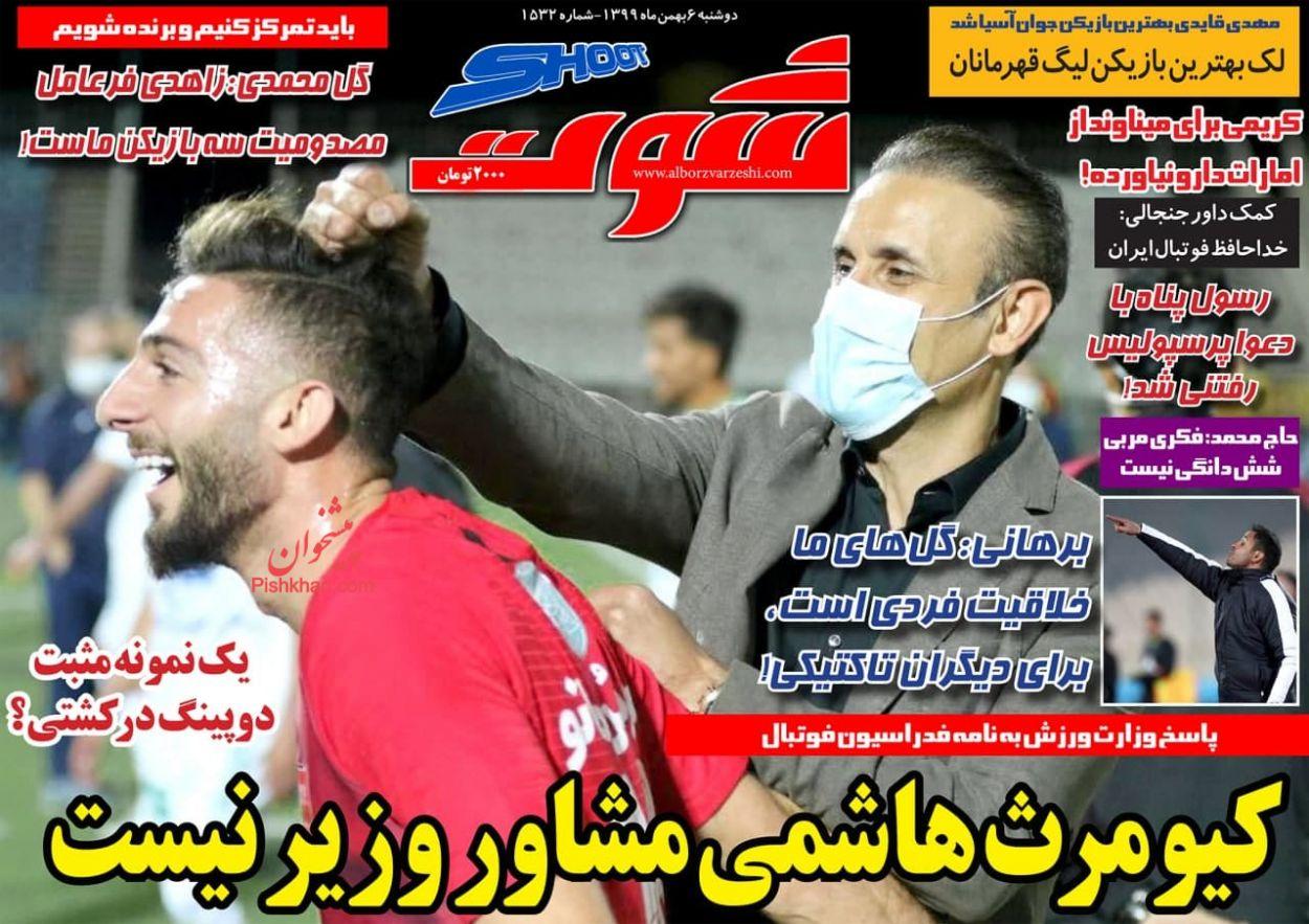 عناوین اخبار روزنامه شوت در روز دوشنبه ۶ بهمن