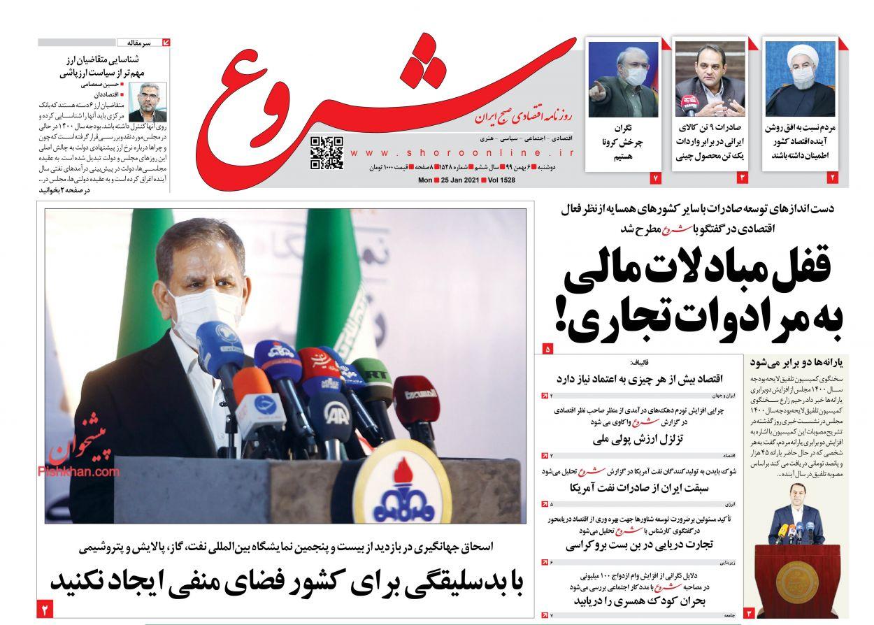 عناوین اخبار روزنامه شروع در روز دوشنبه ۶ بهمن