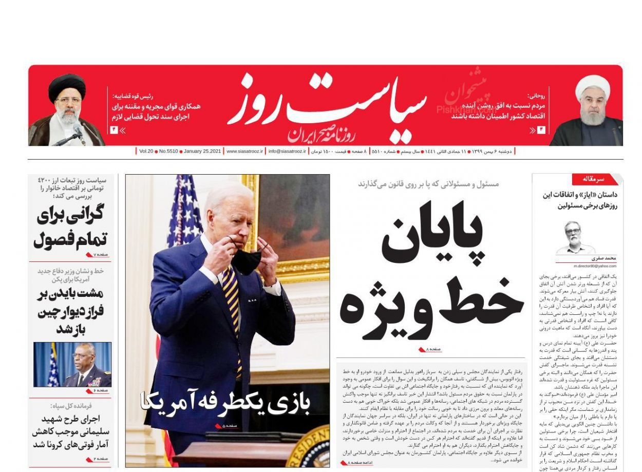 عناوین اخبار روزنامه سیاست روز در روز دوشنبه ۶ بهمن