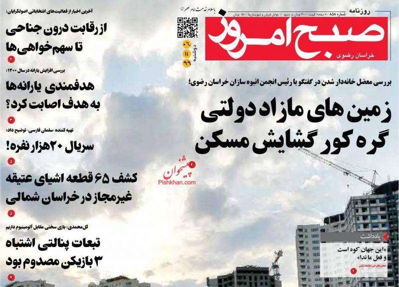عناوین اخبار روزنامه صبح امروز در روز دوشنبه ۶ بهمن