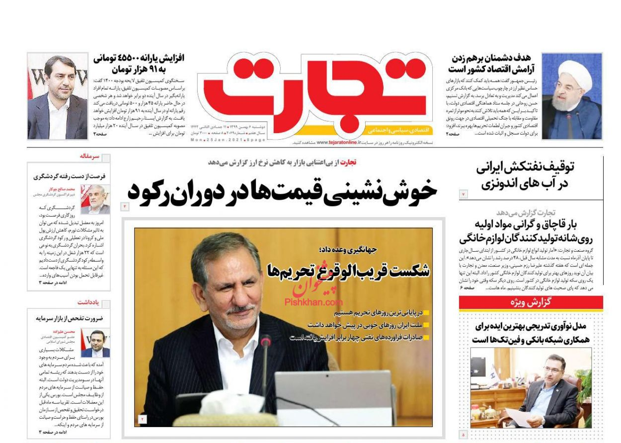 عناوین اخبار روزنامه تجارت در روز دوشنبه ۶ بهمن