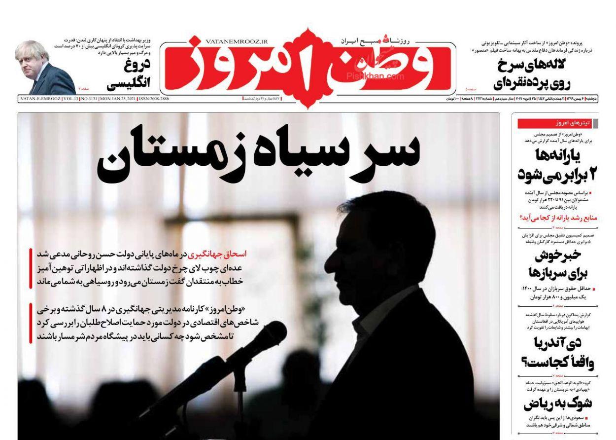 عناوین اخبار روزنامه وطن امروز در روز دوشنبه ۶ بهمن