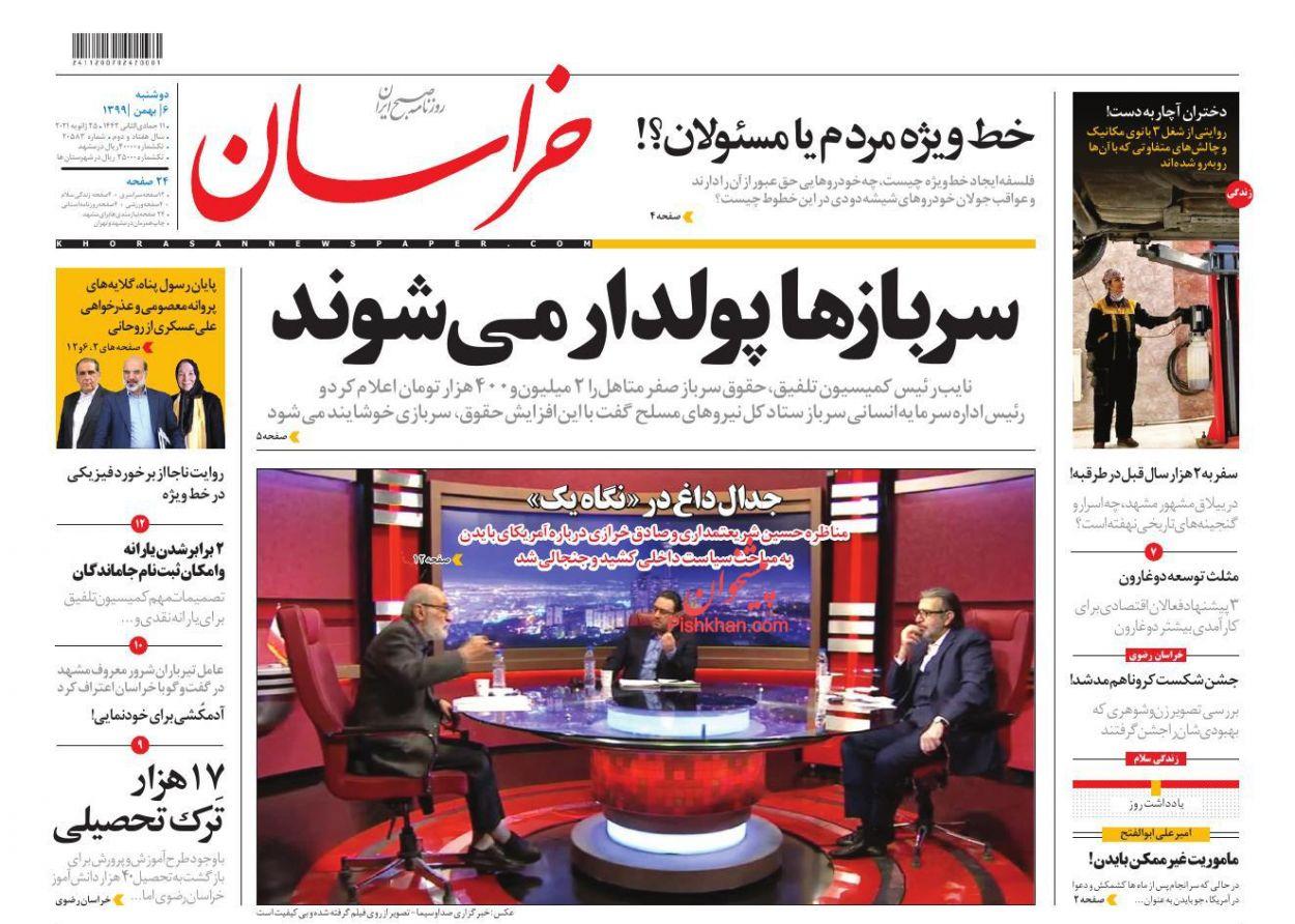 عناوین اخبار روزنامه خراسان در روز دوشنبه ۶ بهمن