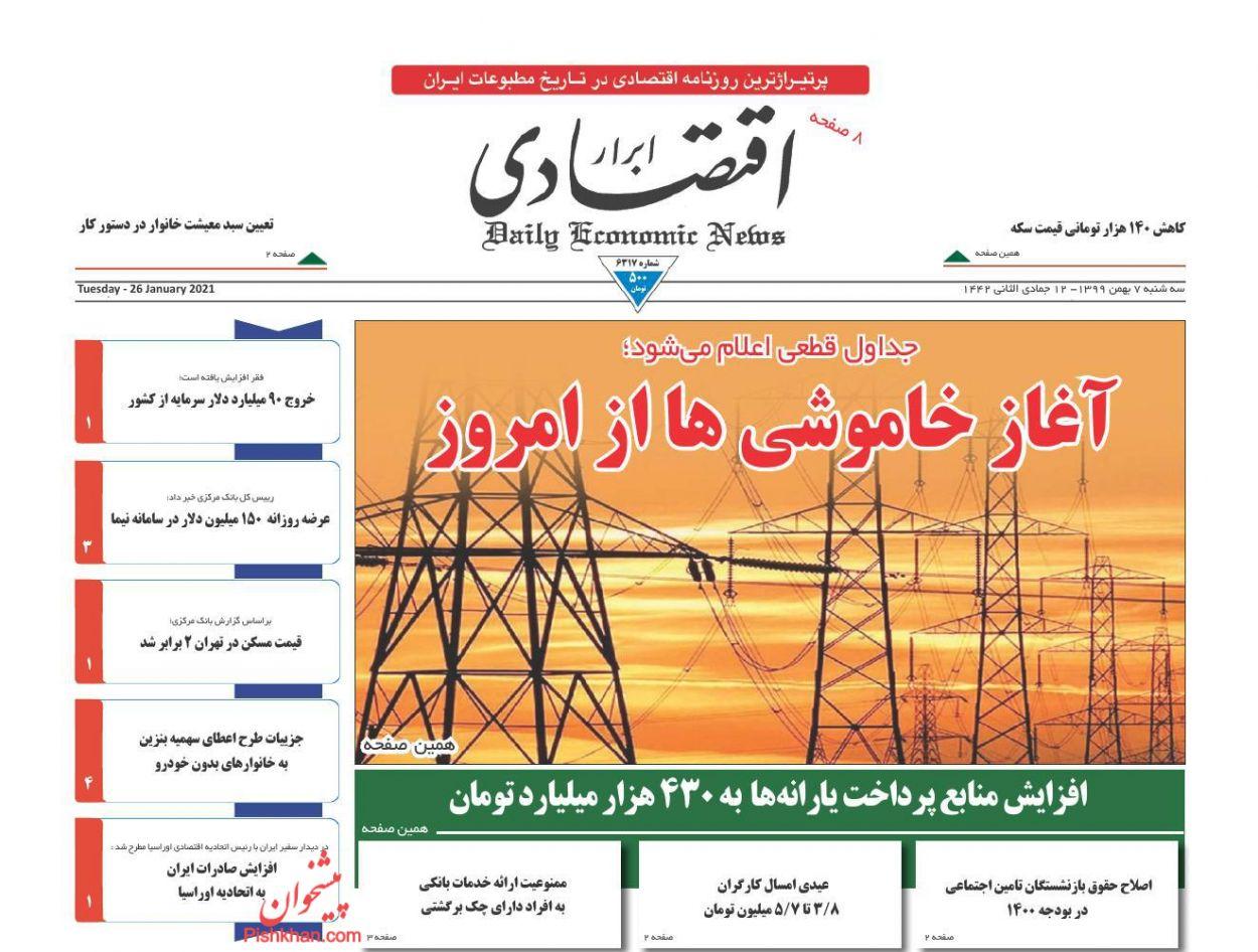 عناوین اخبار روزنامه ابرار اقتصادی در روز سهشنبه ۷ بهمن