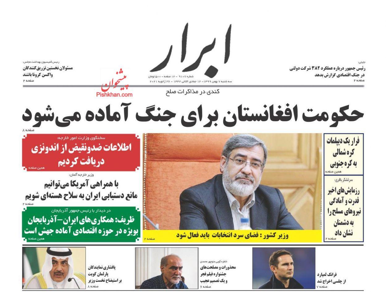 عناوین اخبار روزنامه ابرار در روز سهشنبه ۷ بهمن