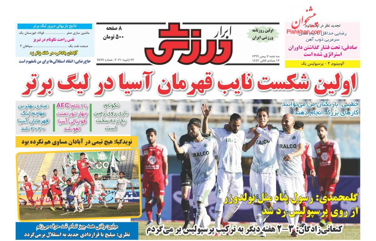 عناوین اخبار روزنامه ابرار ورزشى در روز سهشنبه ۷ بهمن