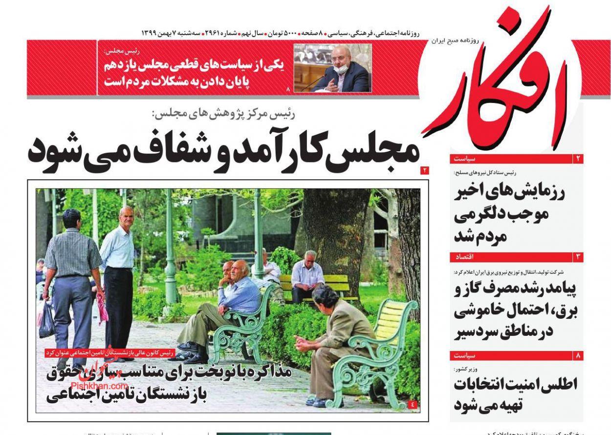 عناوین اخبار روزنامه افکار در روز سهشنبه ۷ بهمن