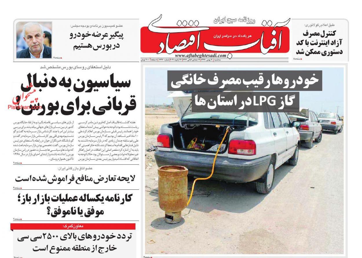عناوین اخبار روزنامه آفتاب اقتصادی در روز سهشنبه ۷ بهمن