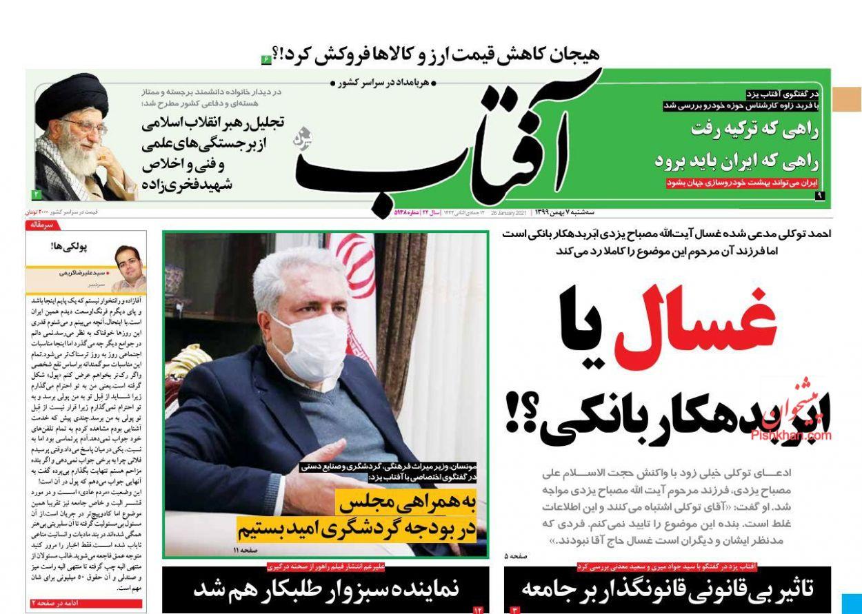 عناوین اخبار روزنامه آفتاب یزد در روز سهشنبه ۷ بهمن