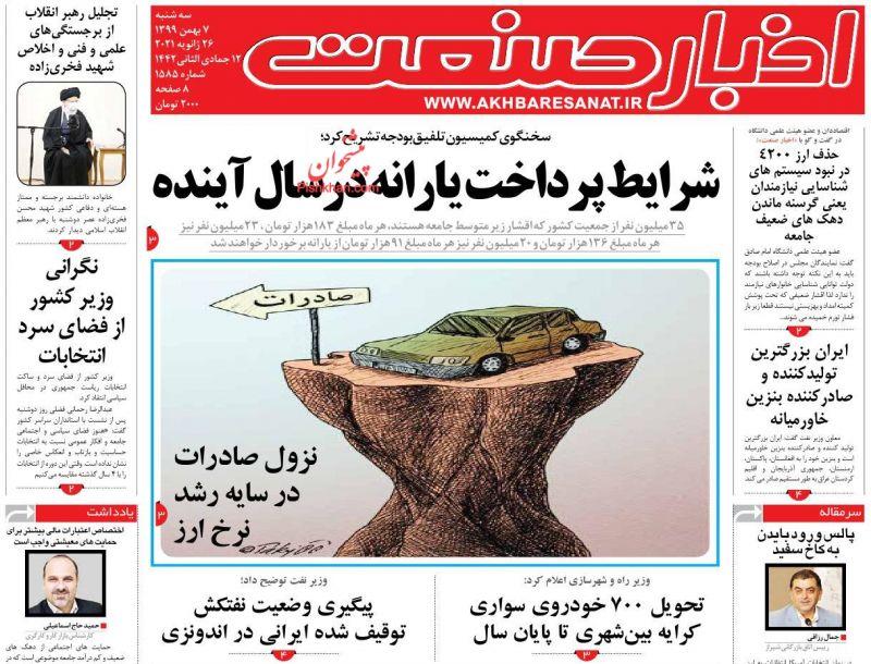 عناوین اخبار روزنامه اخبار صنعت در روز سهشنبه ۷ بهمن
