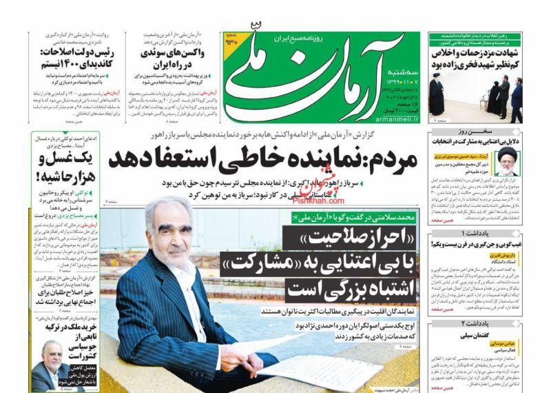 عناوین اخبار روزنامه آرمان ملی در روز سهشنبه ۷ بهمن