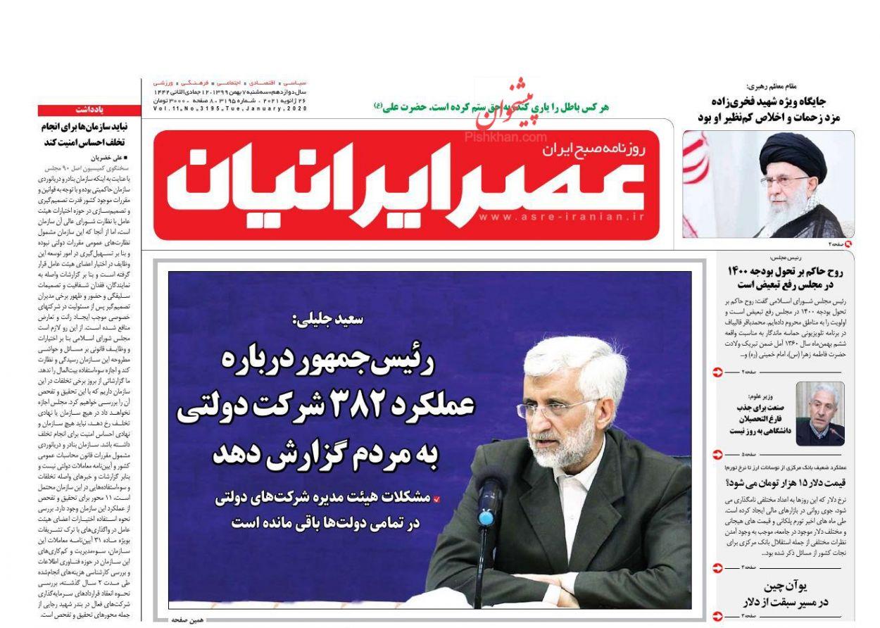 عناوین اخبار روزنامه عصر ایرانیان در روز سهشنبه ۷ بهمن