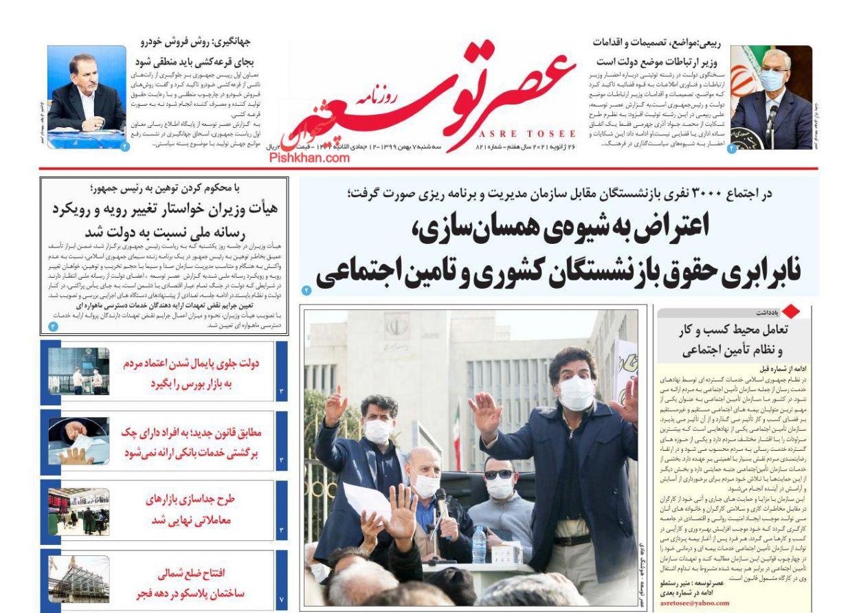 عناوین اخبار روزنامه عصر توسعه در روز سهشنبه ۷ بهمن
