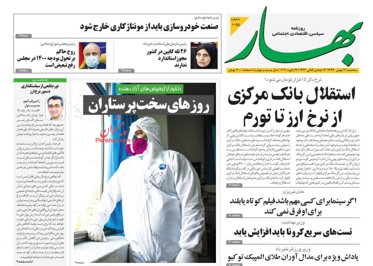 عناوین اخبار روزنامه بهار در روز سهشنبه ۷ بهمن
