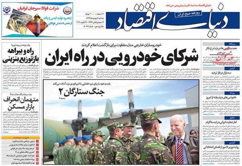 عناوین اخبار روزنامه دنیای اقتصاد در روز سهشنبه ۷ بهمن