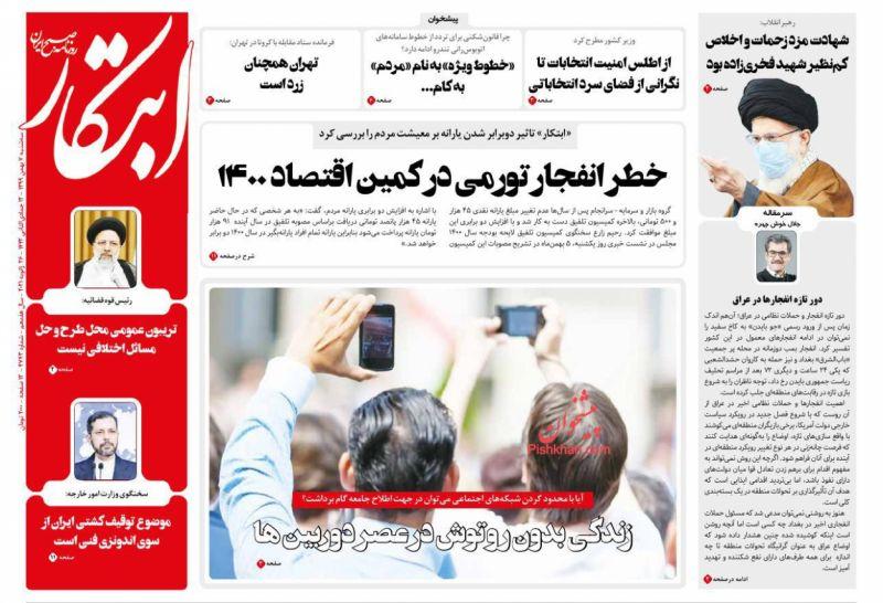 عناوین اخبار روزنامه ابتکار در روز سهشنبه ۷ بهمن