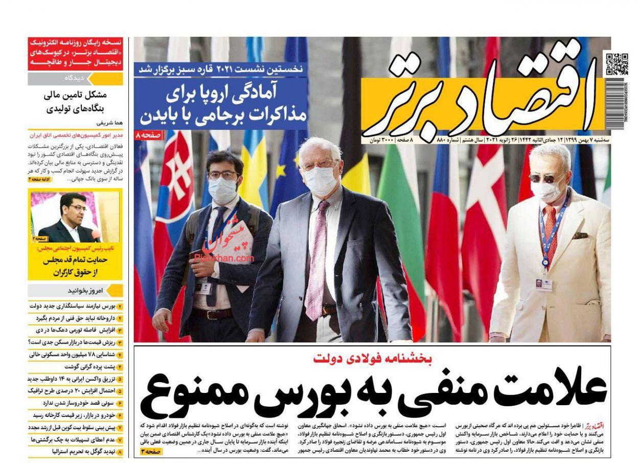 عناوین اخبار روزنامه اقتصاد برتر در روز سهشنبه ۷ بهمن