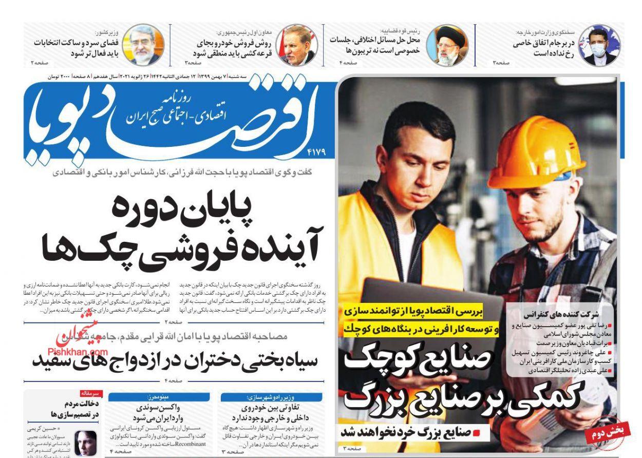 عناوین اخبار روزنامه اقتصاد پویا در روز سهشنبه ۷ بهمن