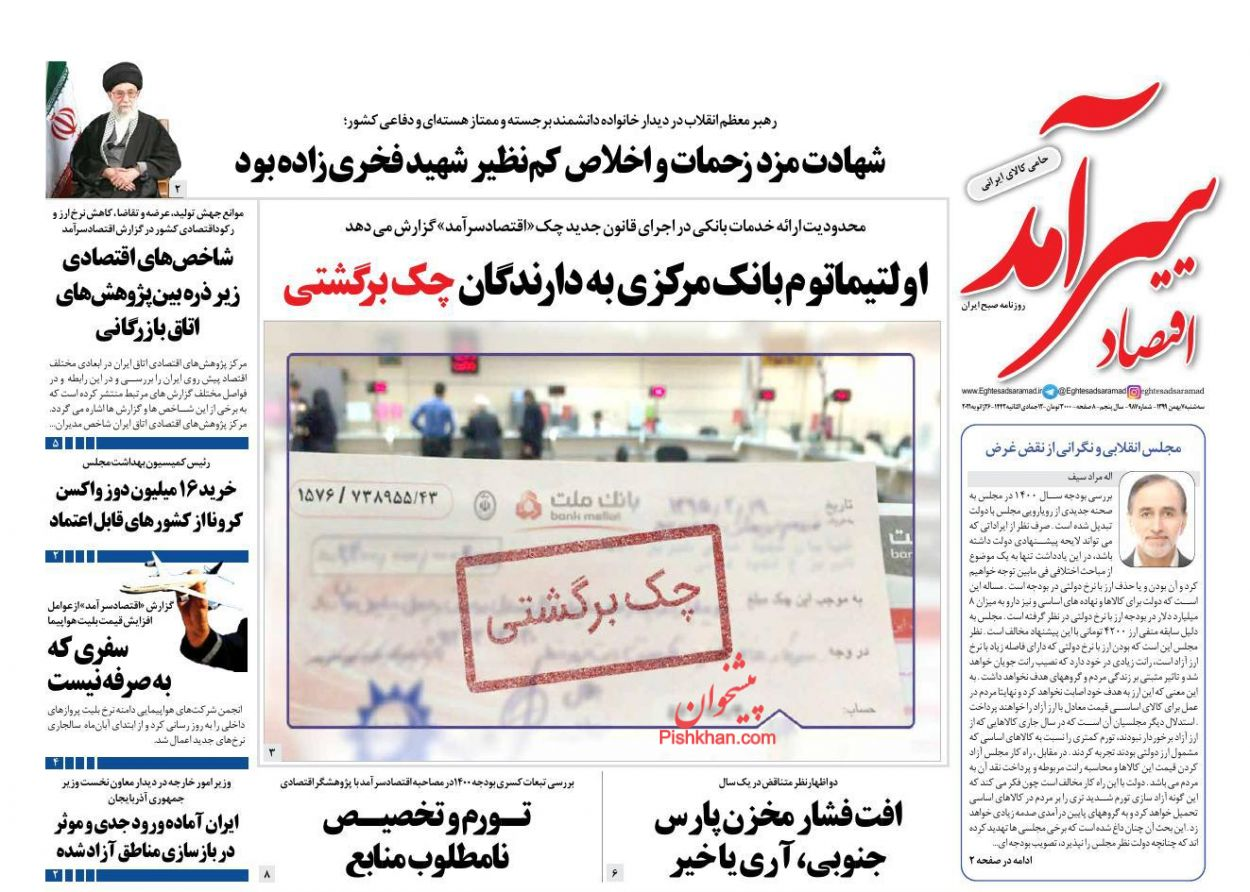 عناوین اخبار روزنامه اقتصاد سرآمد در روز سهشنبه ۷ بهمن
