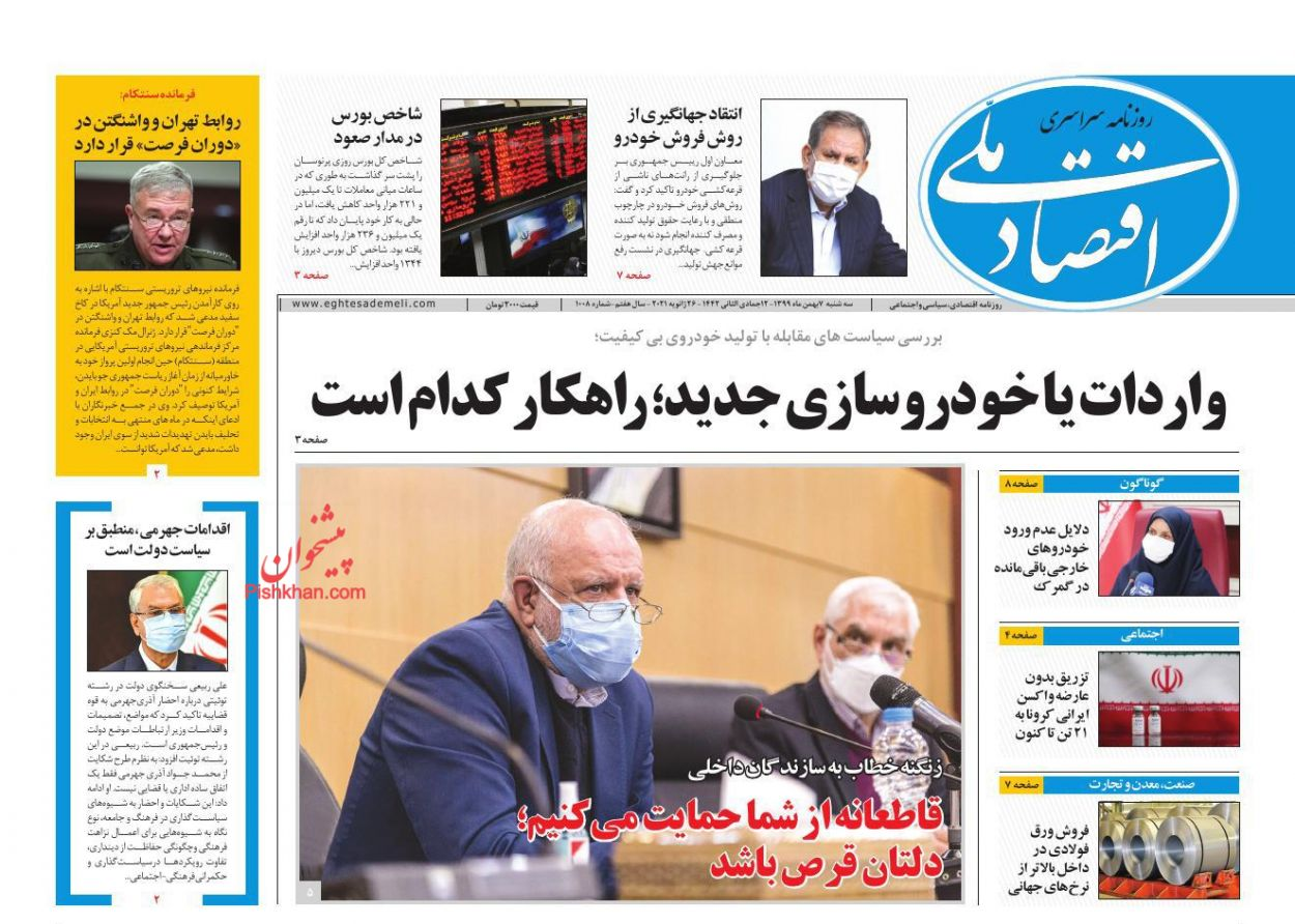 عناوین اخبار روزنامه اقتصاد ملی در روز سهشنبه ۷ بهمن