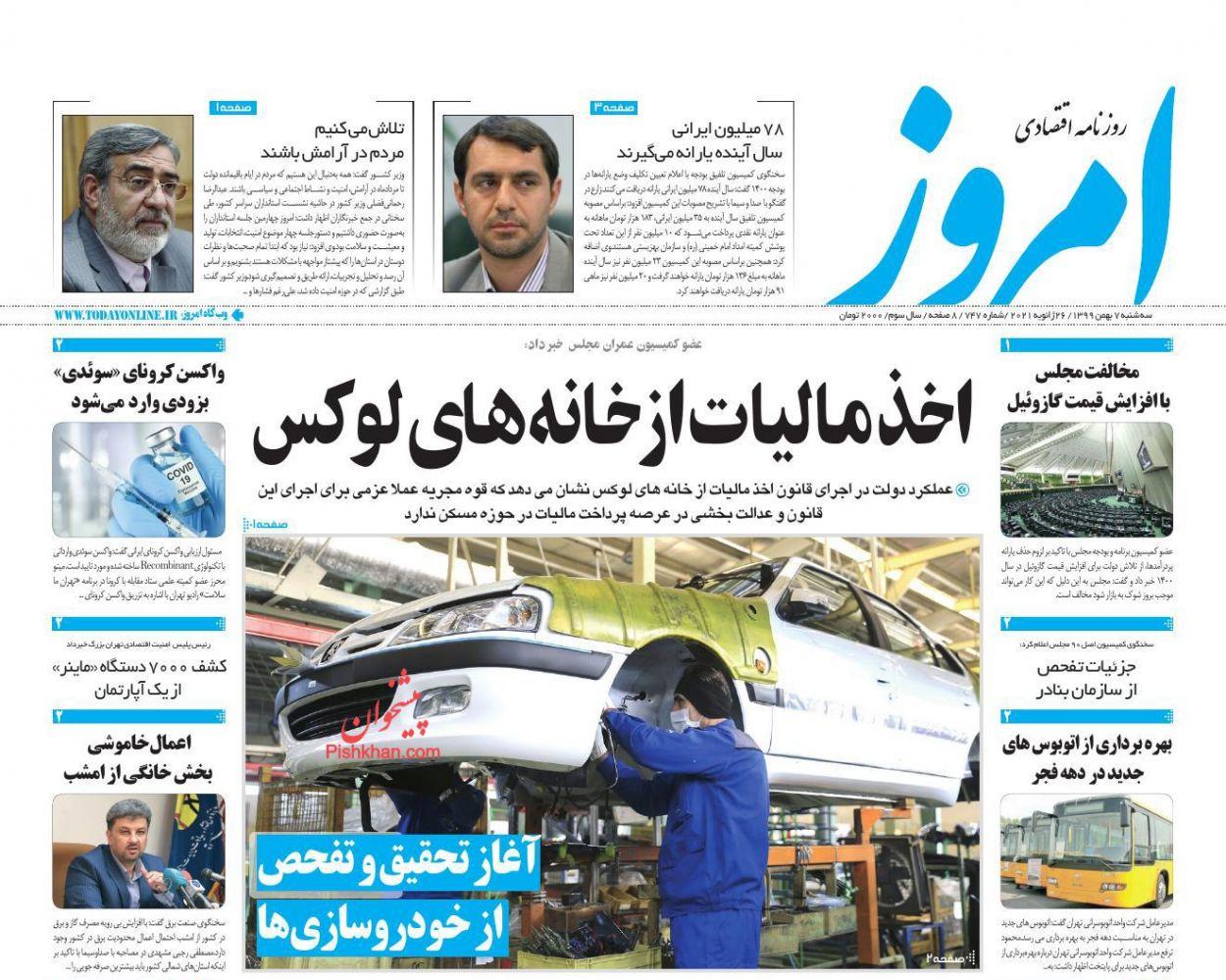 عناوین اخبار روزنامه امروز در روز سهشنبه ۷ بهمن
