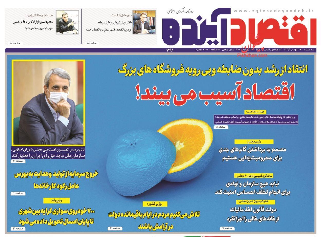 عناوین اخبار روزنامه اقتصاد آینده در روز سهشنبه ۷ بهمن