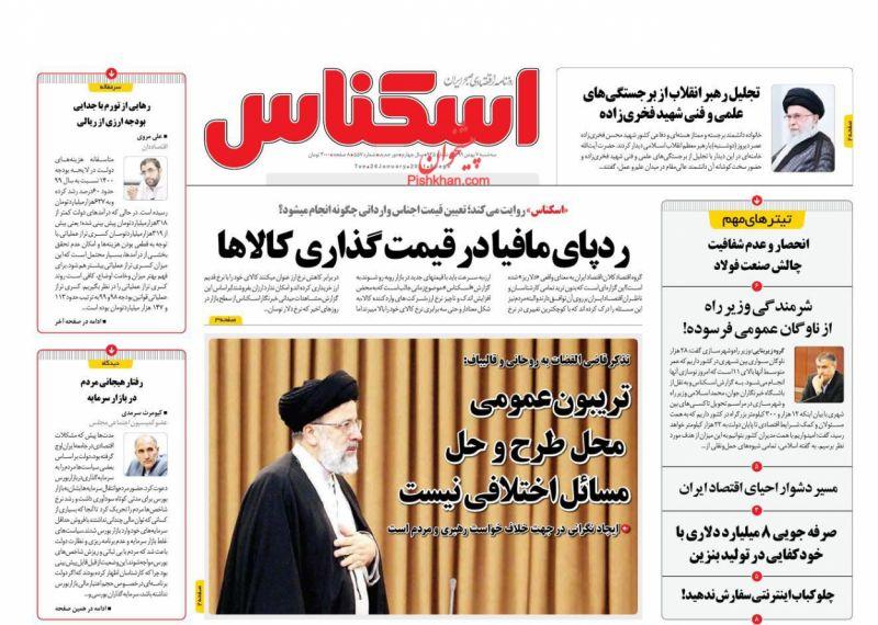 عناوین اخبار روزنامه اسکناس در روز سهشنبه ۷ بهمن