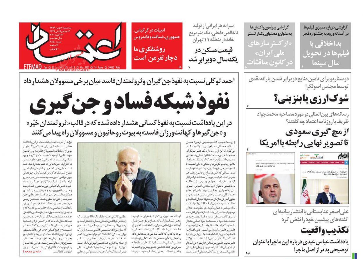 عناوین اخبار روزنامه اعتماد در روز سهشنبه ۷ بهمن
