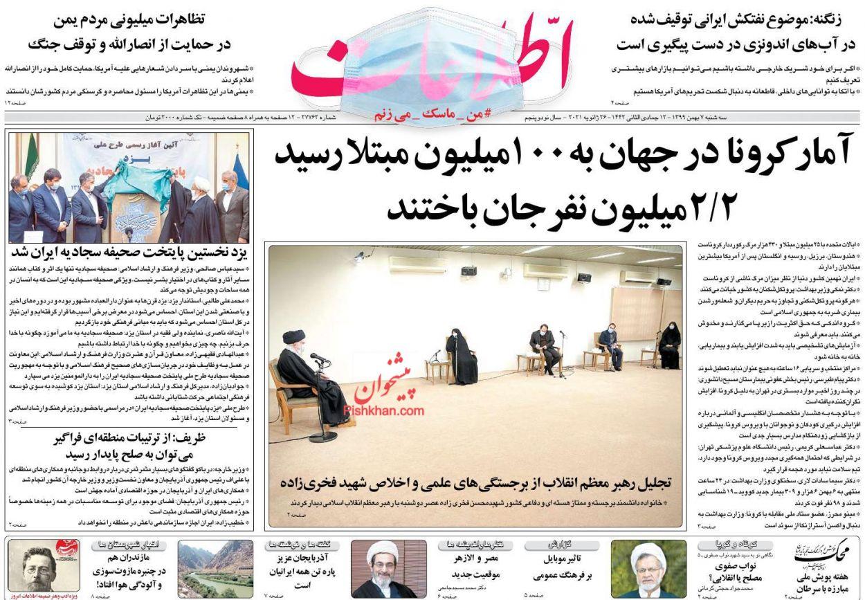 عناوین اخبار روزنامه اطلاعات در روز سهشنبه ۷ بهمن