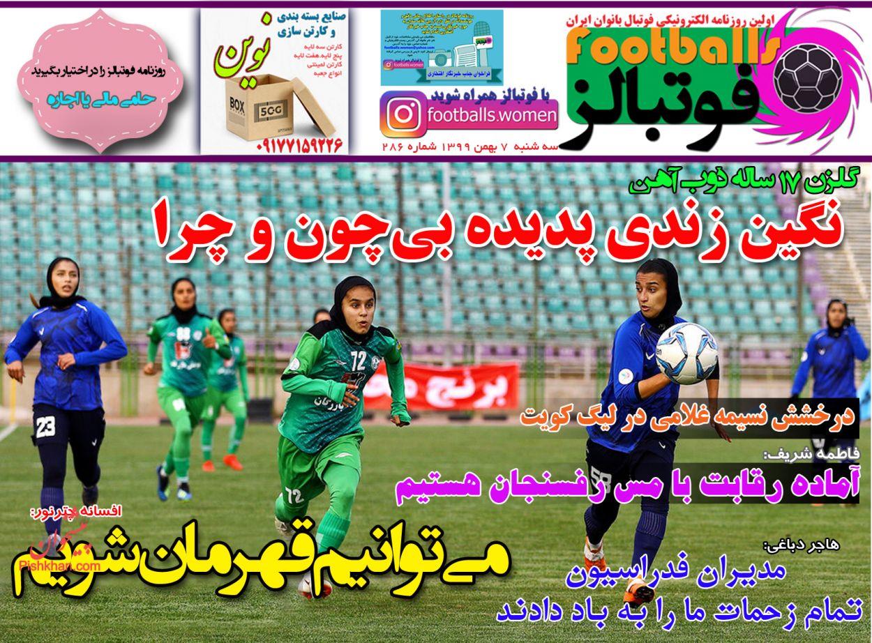 عناوین اخبار روزنامه فوتبالز در روز سهشنبه ۷ بهمن