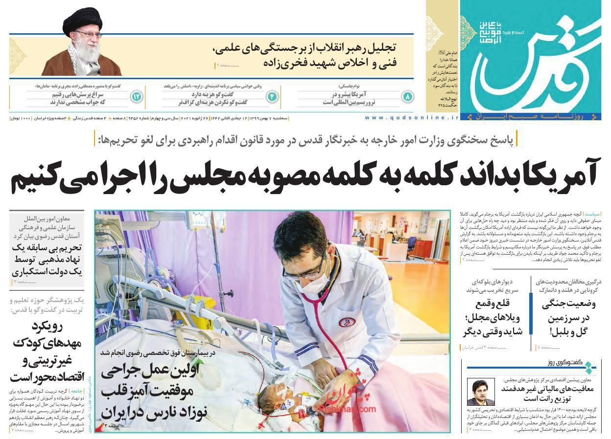 عناوین اخبار روزنامه قدس در روز سهشنبه ۷ بهمن