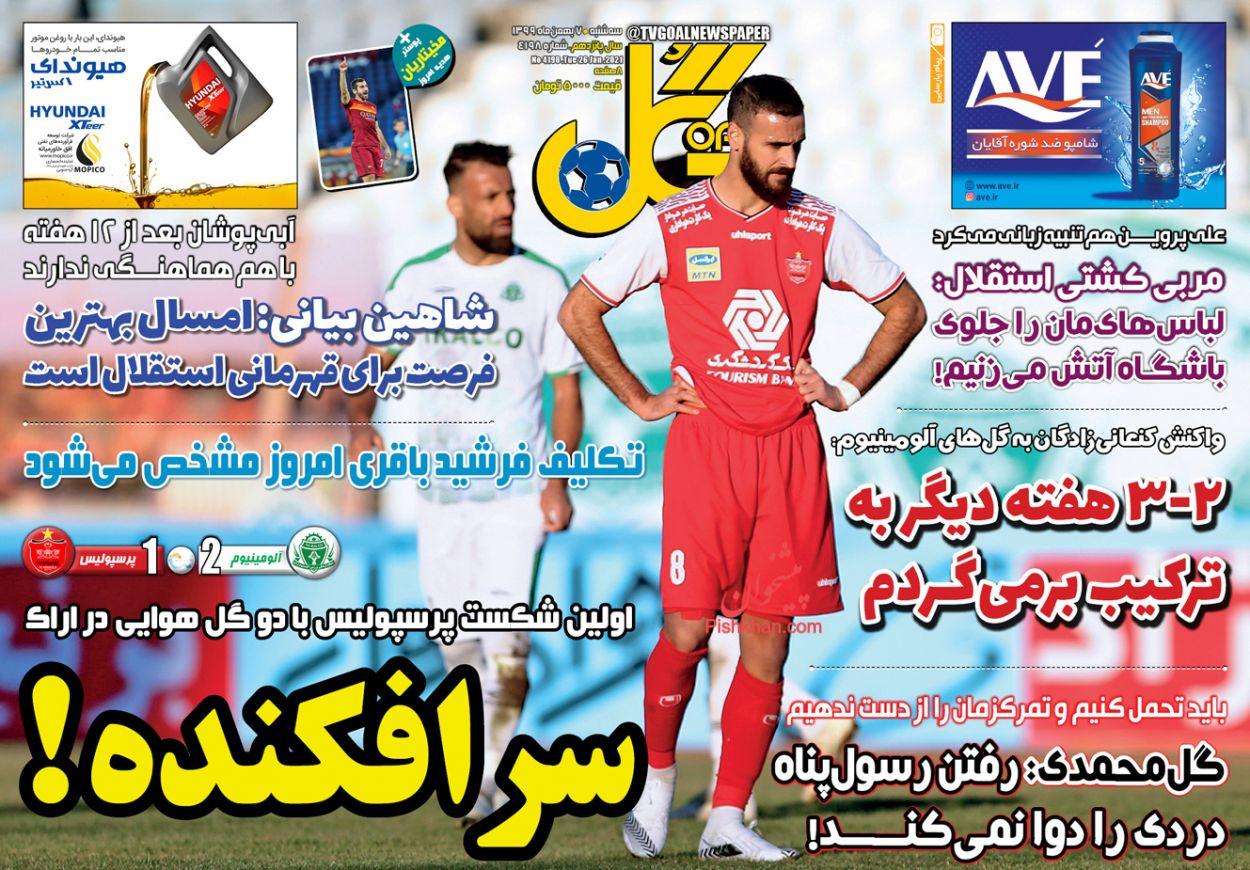 عناوین اخبار روزنامه گل در روز سهشنبه ۷ بهمن