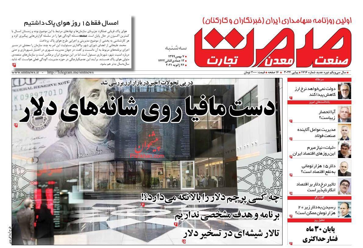 عناوین اخبار روزنامه صمت در روز سهشنبه ۷ بهمن