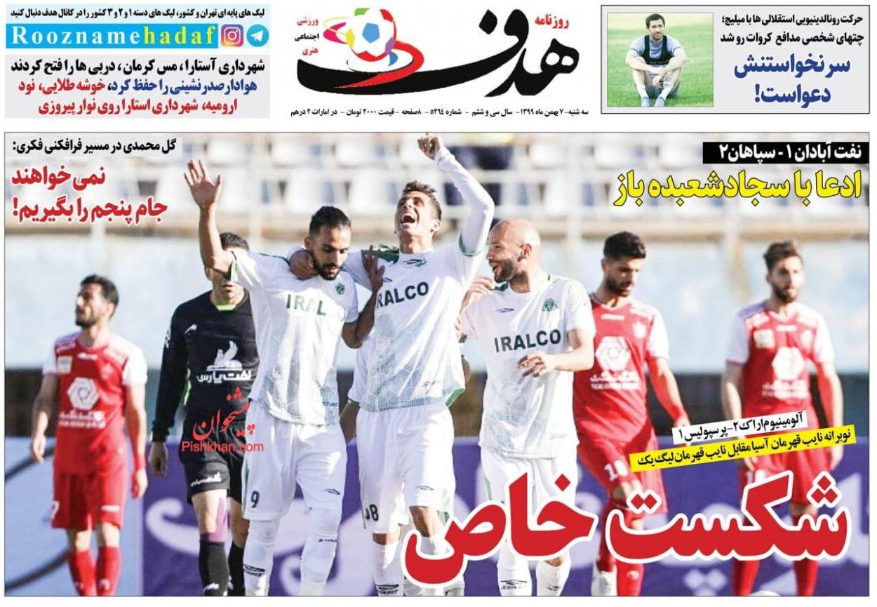 عناوین اخبار روزنامه هدف در روز سهشنبه ۷ بهمن