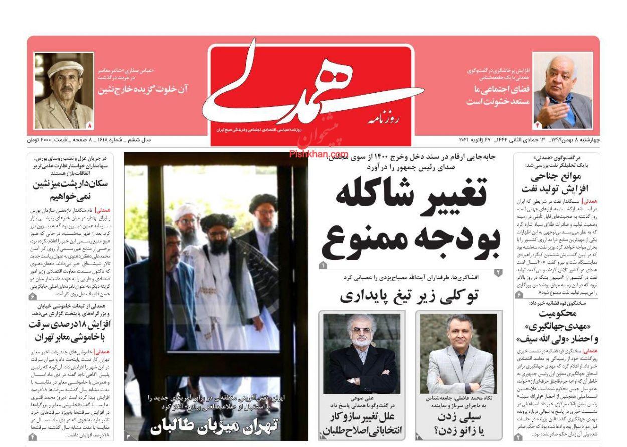 عناوین اخبار روزنامه همدلی در روز سهشنبه ۷ بهمن